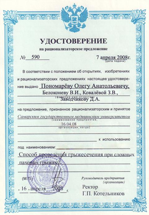 Патент 4