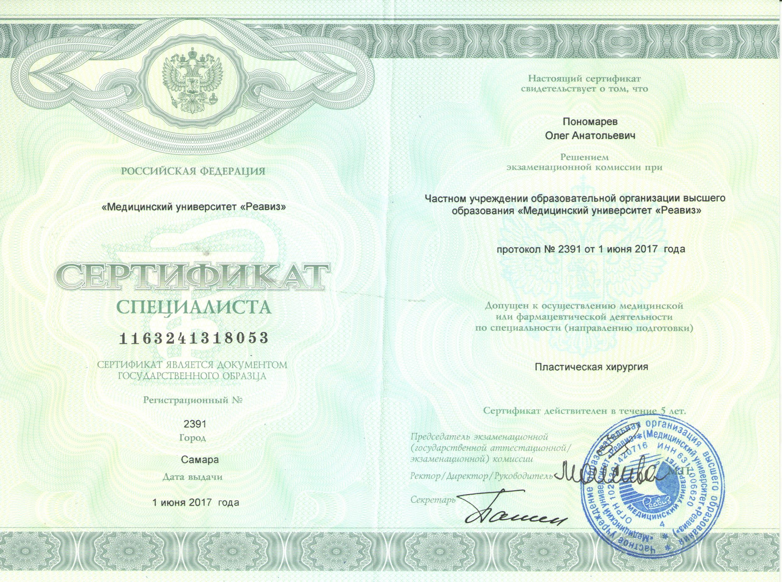 Сертификат специалиста пластической хирургии