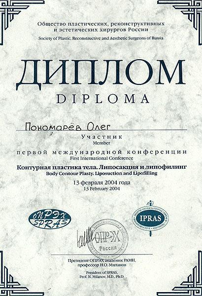 Диплом 16
